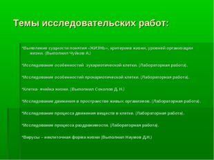 Темы исследовательских работ: *Выявление сущности понятия «ЖИЗНЬ», критериев