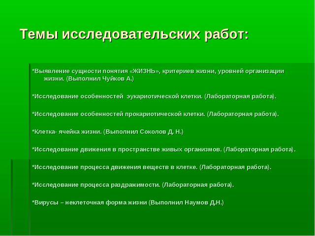 Темы исследовательских работ: *Выявление сущности понятия «ЖИЗНЬ», критериев...