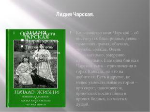 Лидия Чарская. Большинство книг Чарской – об институтах благородных девиц – т
