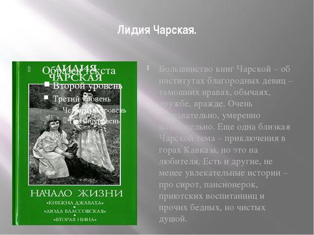Лидия Чарская. Большинство книг Чарской – об институтах благородных девиц – т...
