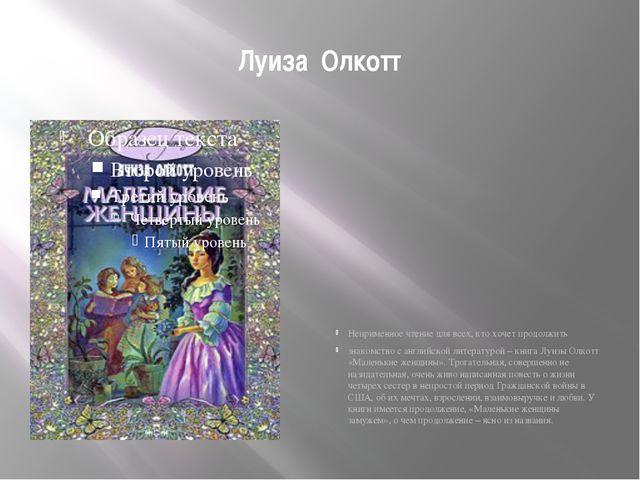 Луиза Олкотт Неприменное чтение для всех, кто хочет продолжить знакомство с а...