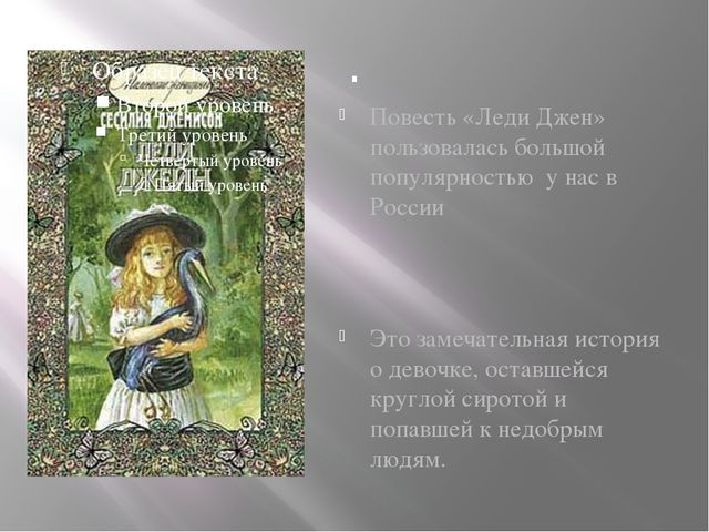 . Повесть «Леди Джен» пользовалась большой популярностью у нас в России Это з...