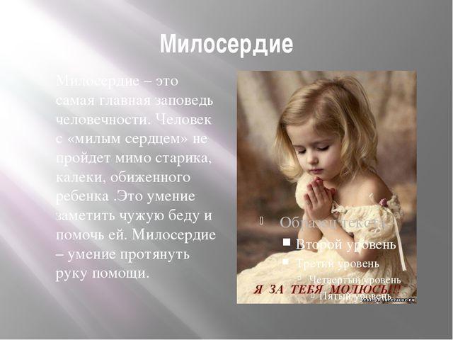 Милосердие Милосердие – это самая главная заповедь человечности. Человек с «м...