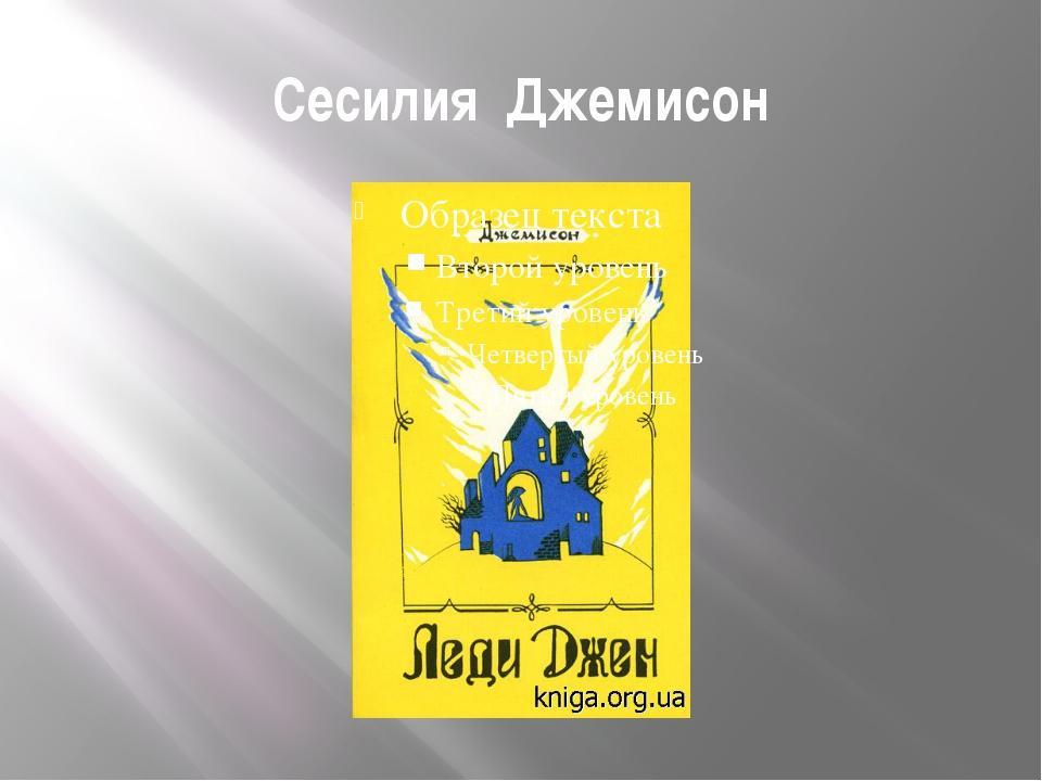 Сесилия Джемисон