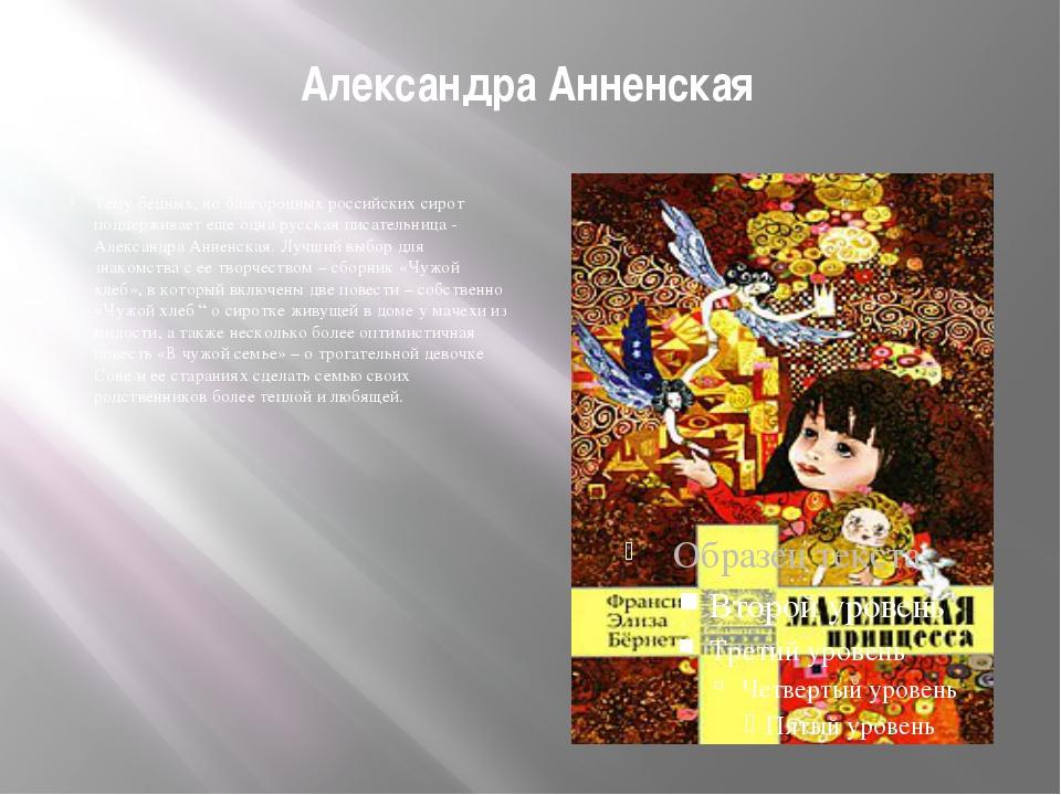 Александра Анненская Тему бедных, но благородных российских сирот поддерживае...
