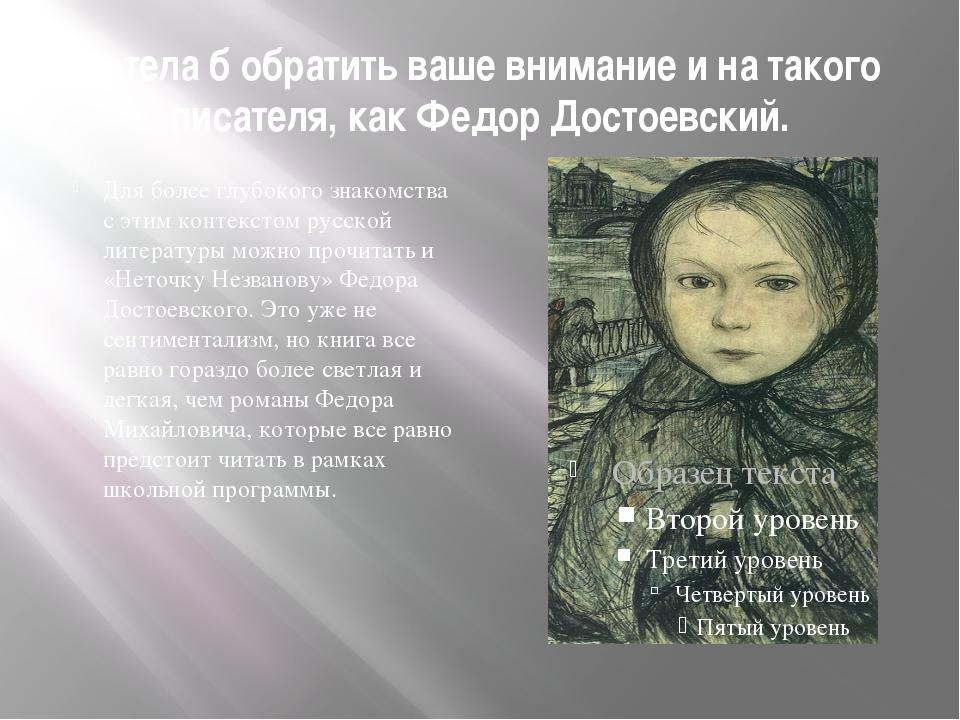 Хотела б обратить ваше внимание и на такого писателя, как Федор Достоевский....