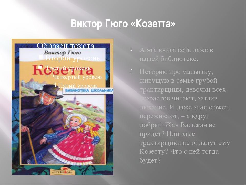 Виктор Гюго «Козетта» А эта книга есть даже в нашей библиотеке. Историю про м...