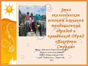 Этно экологические аспекты изучения традиционных обрядов и праздников Обряд «