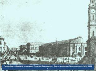 Петербург. Невский проспект. Первый дом слева – дом, в котором Тютчев жил в 1