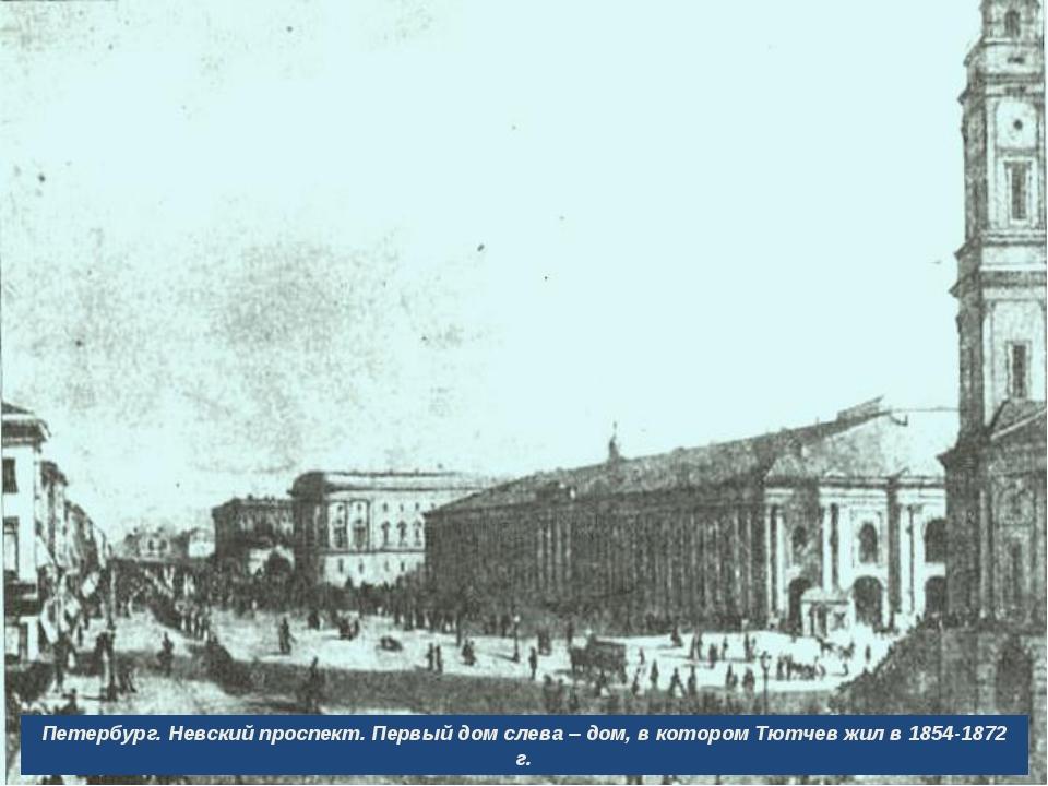 Петербург. Невский проспект. Первый дом слева – дом, в котором Тютчев жил в 1...