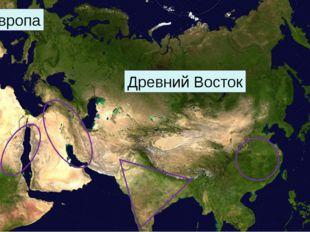 Древний Восток Европа