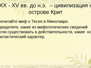 XXX - XV вв. до н.э. – цивилизация на острове Крит Прочитайте миф о Тесее и М