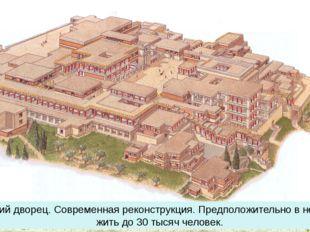 Кносский дворец. Современная реконструкция. Предположительно в нем могло жить