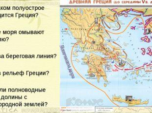 На каком полуострое находится Греция? Какие моря омывают Грецию? Какова берег