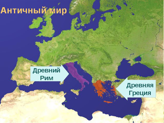 Античный мир Древний Рим Древняя Греция
