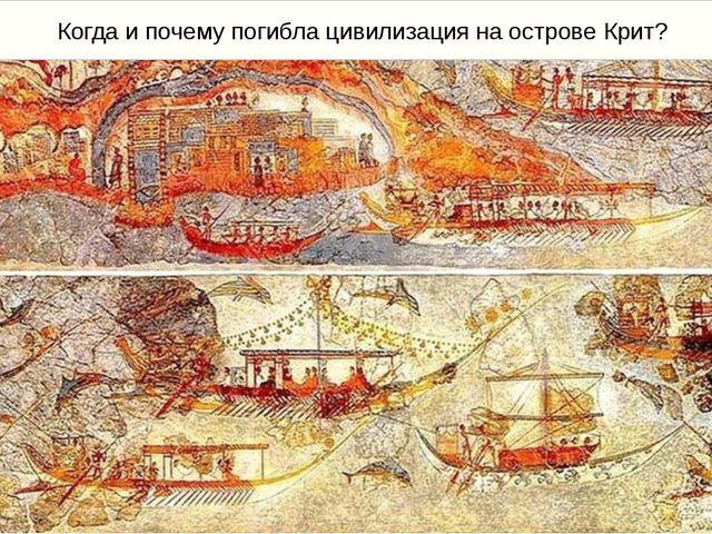Когда и почему погибла цивилизация на острове Крит?