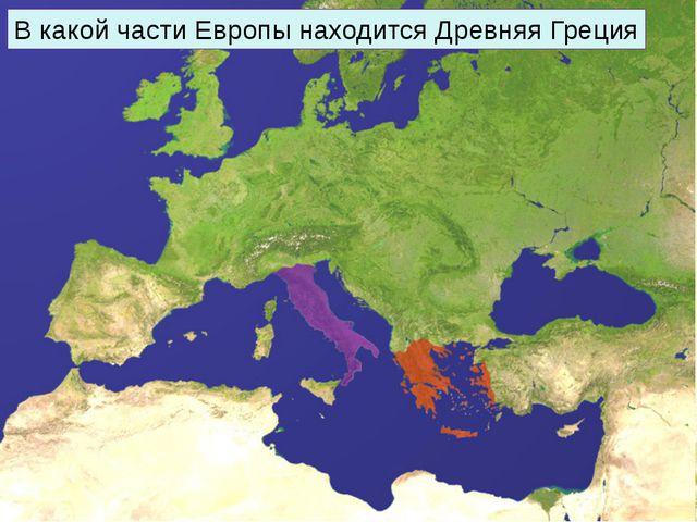 В какой части Европы находится Древняя Греция