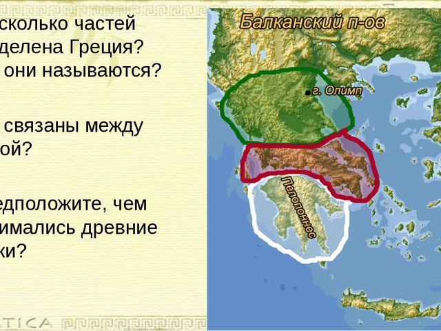 На сколько частей разделена Греция? Как они называются? Как связаны между соб...