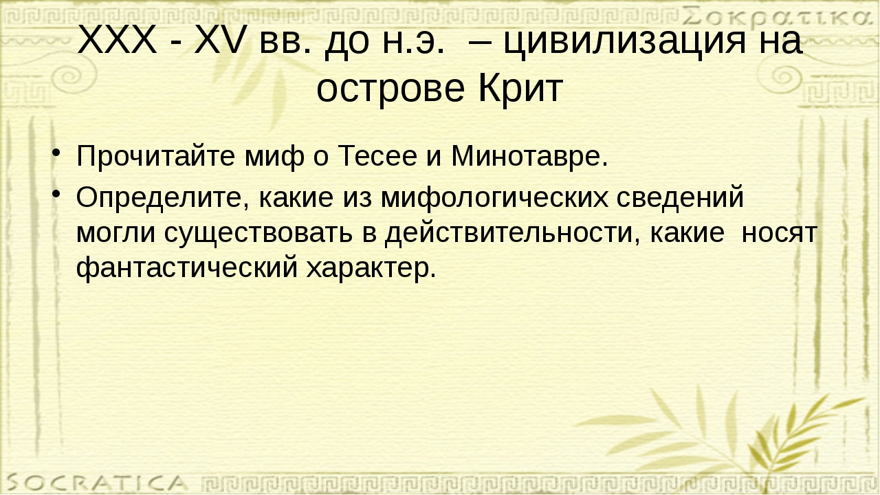 XXX - XV вв. до н.э. – цивилизация на острове Крит Прочитайте миф о Тесее и М...