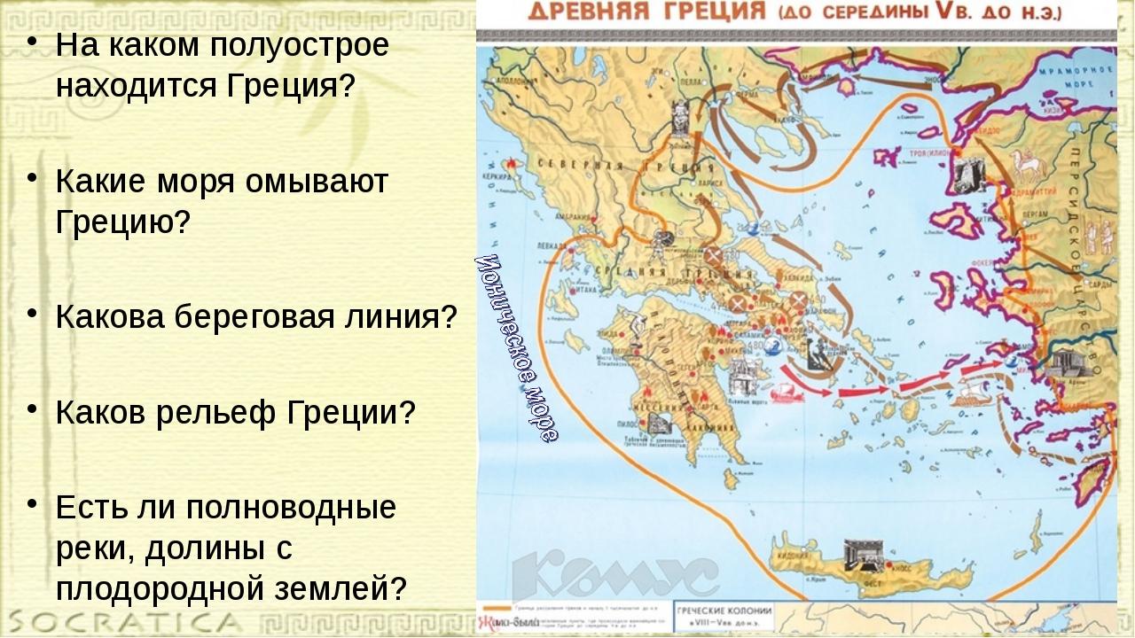 На каком полуострое находится Греция? Какие моря омывают Грецию? Какова берег...