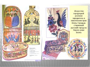 Искусство городецкой росписи зародилось в заволжском крае близь Городца- ста