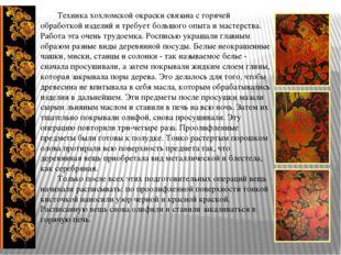 Техника хохломской окраски связана с горячей обработкой изделий и требует бо