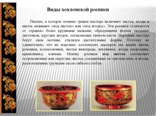 Виды хохломской росписи Письмо, в которое помимо травки мастера включают лис