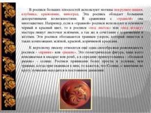 В росписи больших плоскостей используют мотивы покрупнее-вишня, клубника, кр