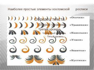 Наиболее простые элементы хохломской росписи