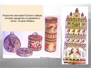 Искусство мастеров Русского севера, которая зародилась в деревнях и сёлах на