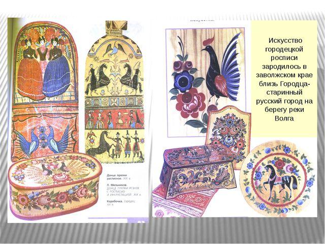 Искусство городецкой росписи зародилось в заволжском крае близь Городца- ста...