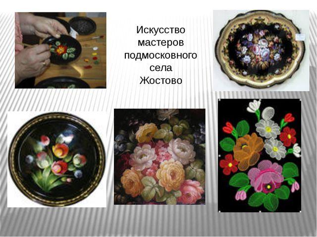 Искусство мастеров подмосковного села Жостово