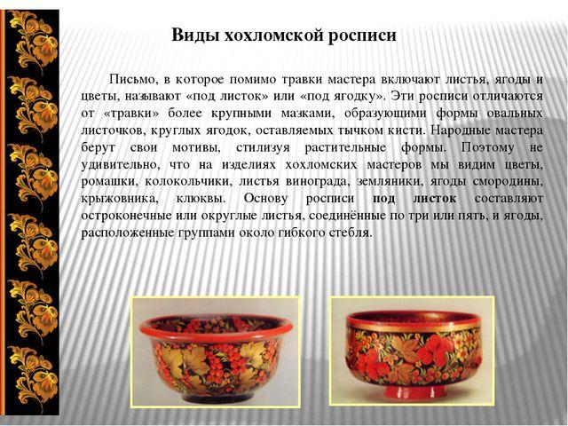 Виды хохломской росписи Письмо, в которое помимо травки мастера включают лис...