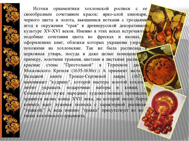 Истоки орнаментики хохломской росписи c ее своеобразным сочетанием красок: я...