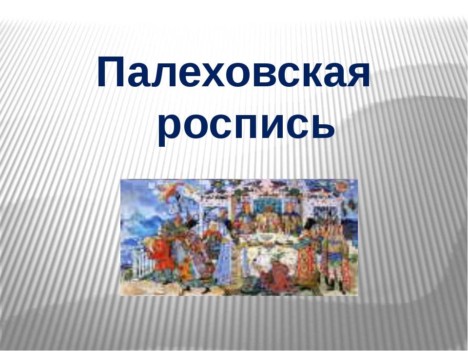 Палеховская роспись