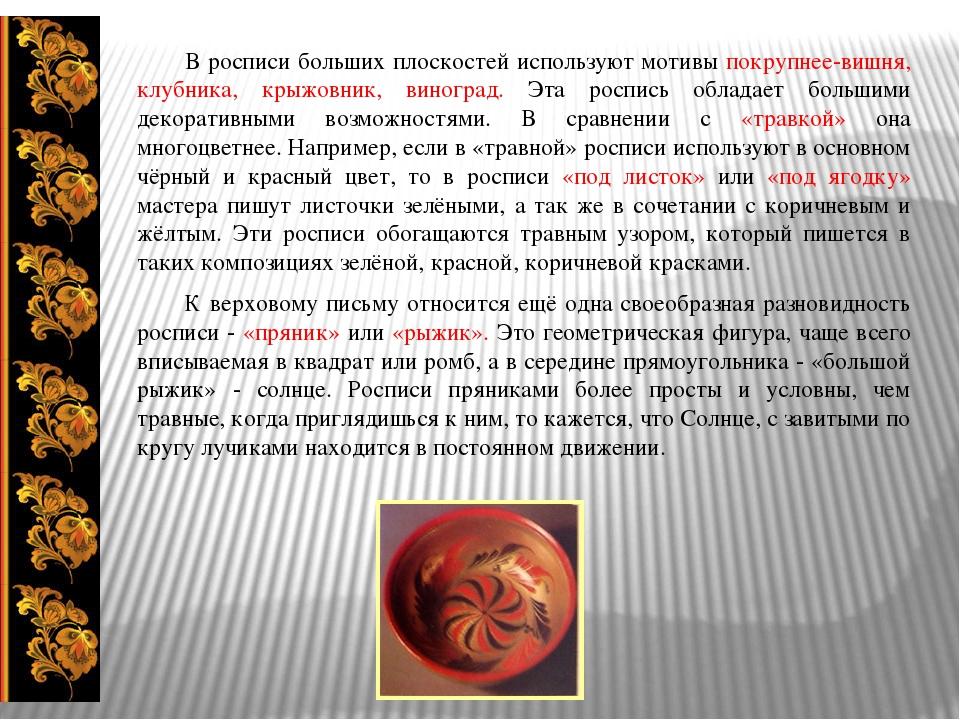 В росписи больших плоскостей используют мотивы покрупнее-вишня, клубника, кр...