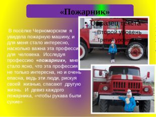 «Пожарник» В посёлке Черноморском я увидела пожарную машину, и для меня стал