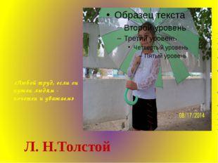Л. Н.Толстой «Любой труд, если он нужен людям - почетен и уважаем»