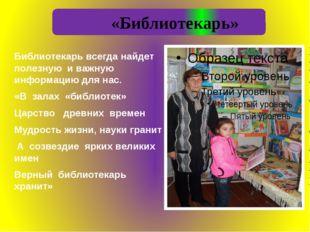 «Библиотекарь» Библиотекарь всегда найдет полезную и важную информацию для н