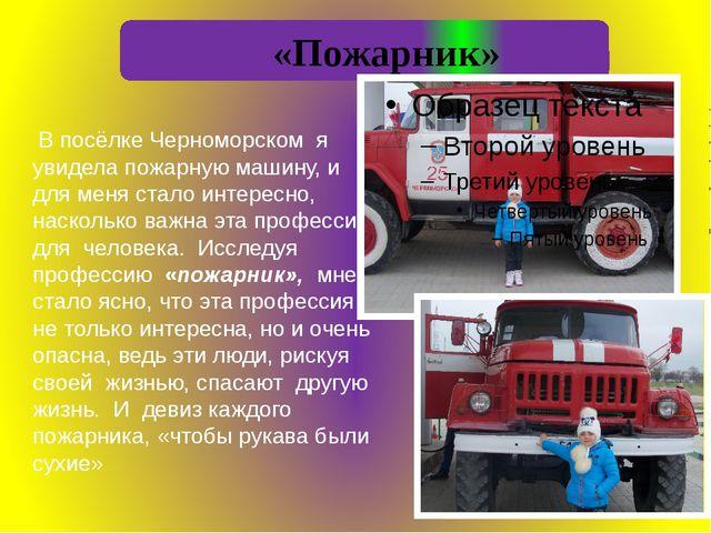 «Пожарник» В посёлке Черноморском я увидела пожарную машину, и для меня стал...