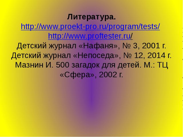 Литература. http://www.proekt-pro.ru/program/tests/ http://www.proftester.ru/...