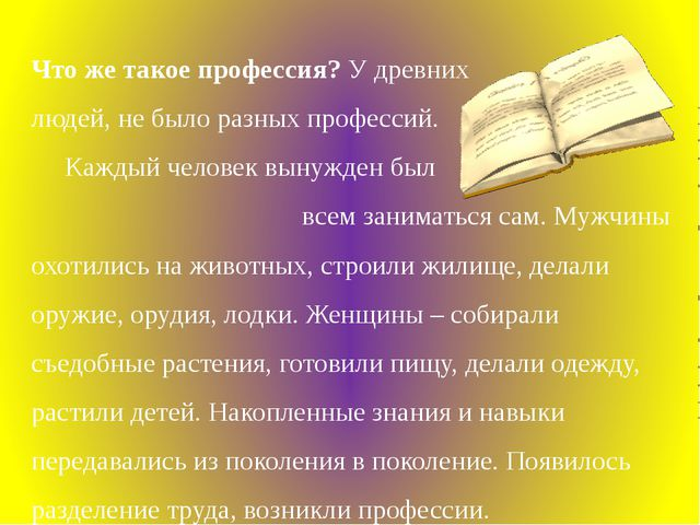 Что же такое профессия? У древних людей, не было разных профессий. Каждый чел...