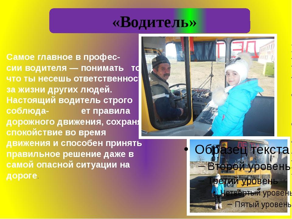 «Водитель» Самое главное в профес- сии водителя — понимать то, что ты несешь...