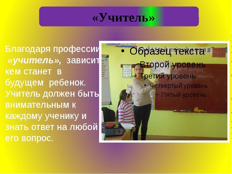 «Учитель» Благодаря профессии «учитель», зависит, кем станет в будущем ребен...