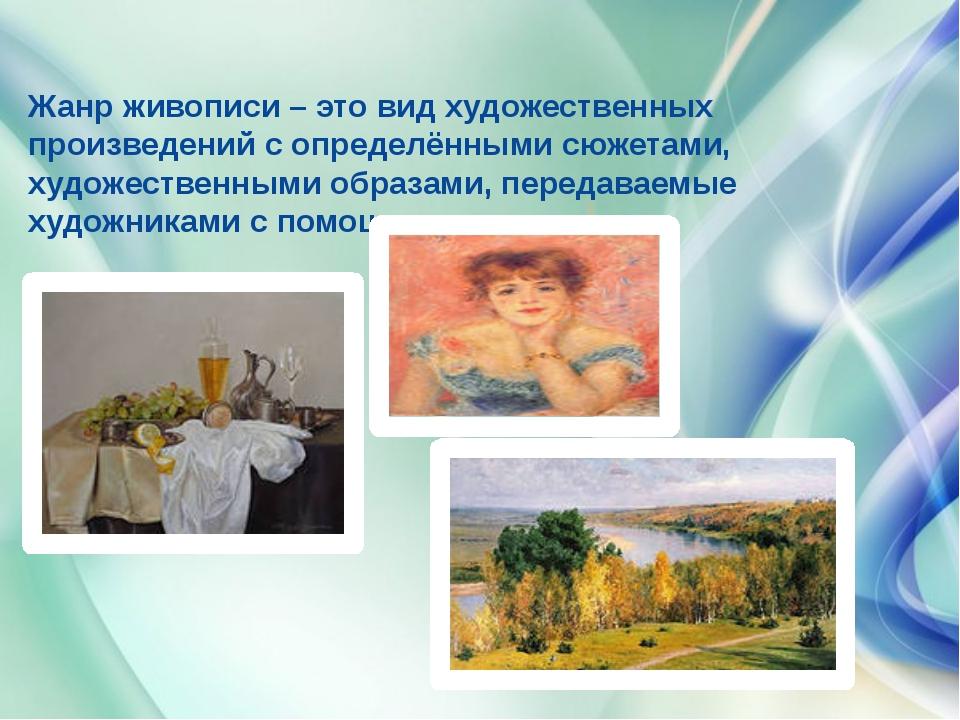 Жанр живописи – это вид художественных произведений с определёнными сюжетами,...