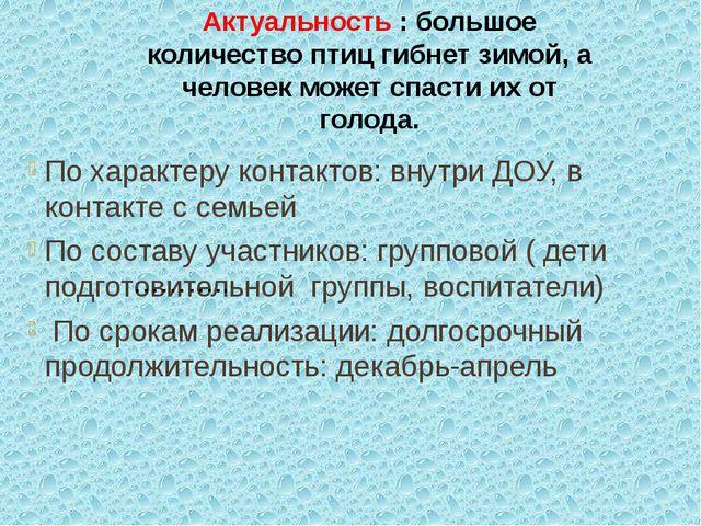 По характеру контактов: внутри ДОУ, в контакте с семьей По составу участнико...