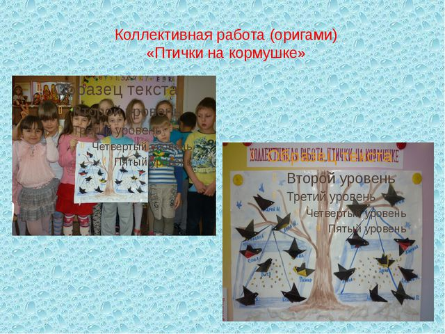 Коллективная работа (оригами) «Птички на кормушке»