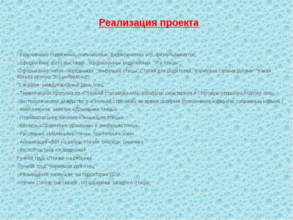 Реализация проекта - разучивание подвижных, пальчиковых, дидактических игр, ф...