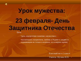 Урок мужества: 23 февраля- День Защитника Отечества Классный час в 1 классе У
