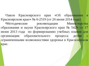 Закон Красноярского края «Об образовании в Красноярском крае» № 6-2519 (от 26